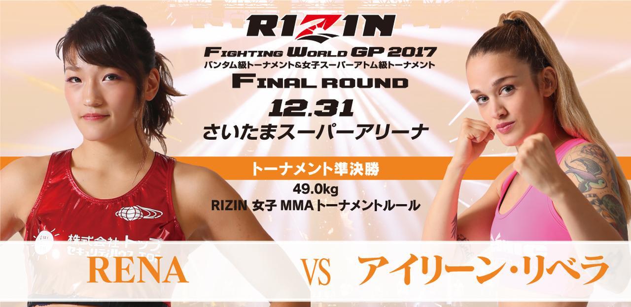 """""""ジョシカク""""は次のステージへ!女子スーパーアトム級トーナメントを見届けろ!"""
