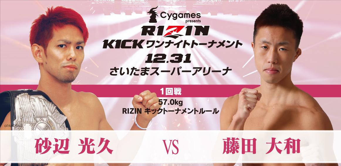 【試合結果】砂辺 光久 vs 藤田 大和 Cygames presents RIZIN KICK ワンナイトトーナメント 1回戦