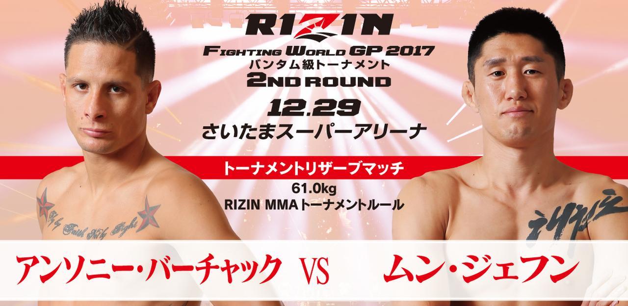 【試合結果】アンソニー・バーチャック vs ムン・ジェフン バンタム級トーナメントリザーブマッチ