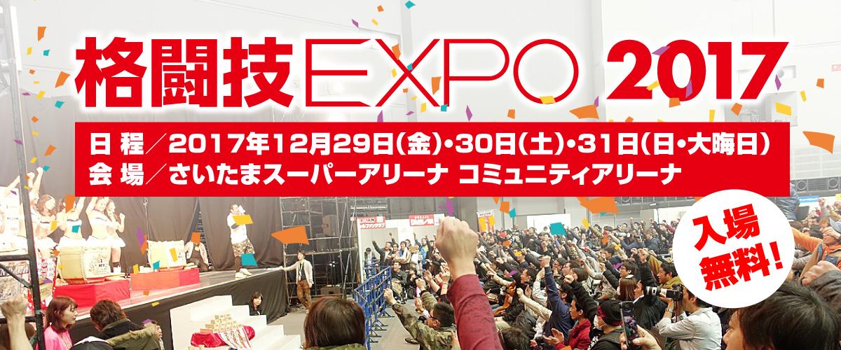 格闘技EXPO情報