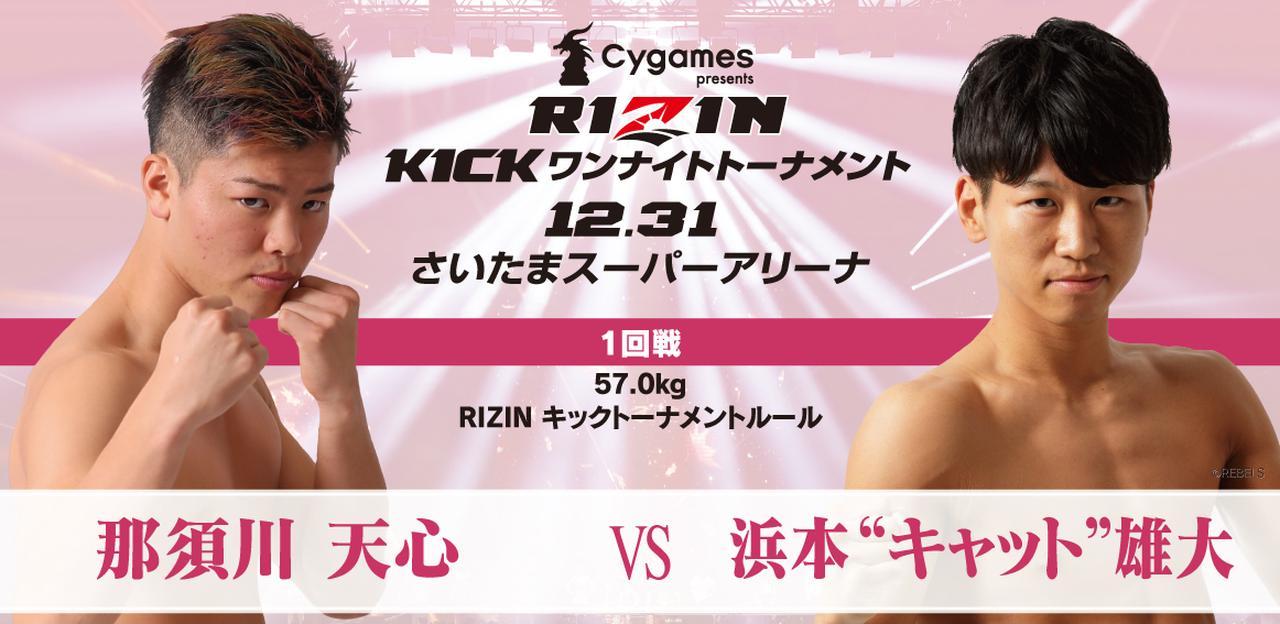 """【試合結果】 那須川 天心 vs 浜本""""キャット""""雄大 Cygames presents RIZIN KICK ワンナイトトーナメント 1回戦"""