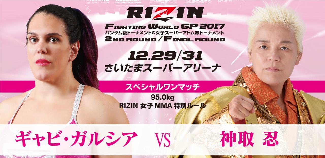 [12/29 スペシャルワンマッチ] ギャビ・ガルシア vs 神取 忍