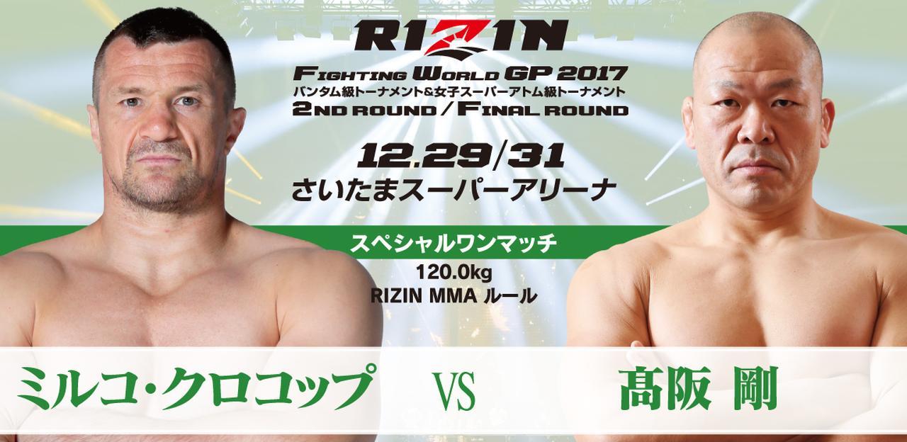【試合結果】ミルコ・クロコップ vs 髙阪 剛 スペシャルワンマッチ