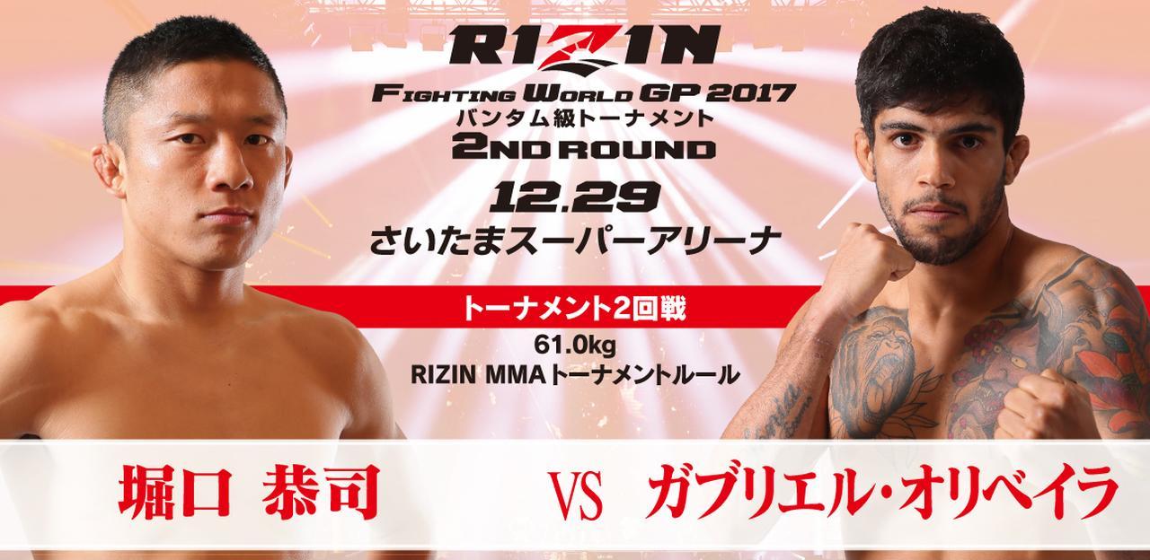 【試合結果】堀口 恭司 vs ガブリエル・オリベイラ バンタム級トーナメント 2回戦